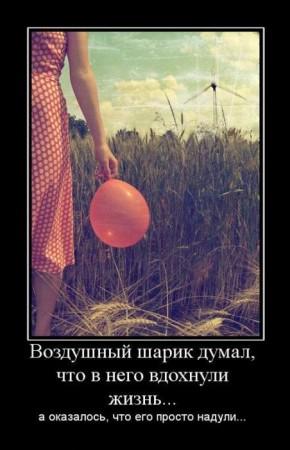 демотиватор - воздушный шарик