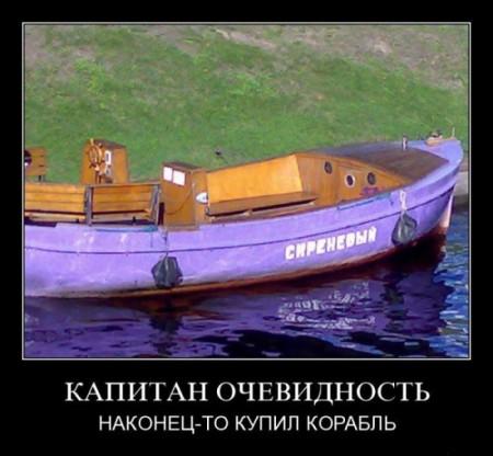 купил корабль