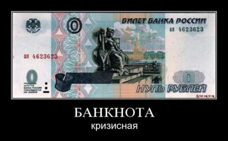 демотиватор - банкнота